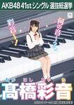 7th SSK Takahashi Ayane