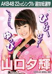 Yamaguchi Yuki 3rd SSK