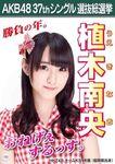 6th SSK Ueki Nao