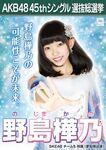Nojima Kano 8th SSK