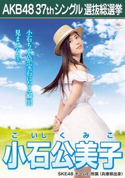 Koishi Kumiko 6th SSK.jpg