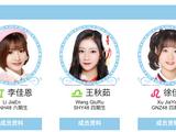 SNH48 Overseas Trainee