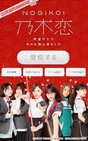 Asahinagu bg main.jpg