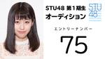 STU48 Sano Haruka SHOWROOM