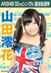 Yamada Reika 5th SSK