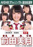 6th SSK Maeda Mitsuki