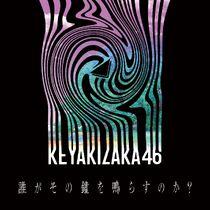 Dare ga Sono Kane wo Narasu no ka.jpg