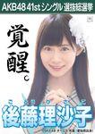 Goto Risako 7th SSK