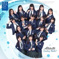 Aitakatta (MNL48 Single)