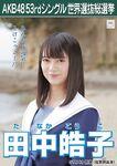 10th SSK Tanaka Kouko