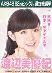 5th SSK Watanabe Miyuki