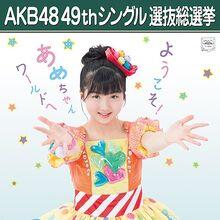 9th SSK Ando Erina.jpg
