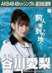 9th SSK Tanigawa Airi