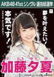 7th SSK Kato Yuuka