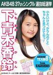 6th SSK Shimoaoki Karin