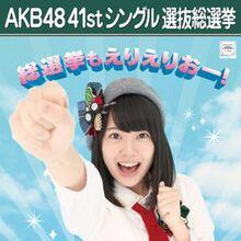 7th SSK Oda Erina.jpg