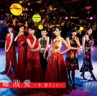 NMB48NambaAi N.jpg