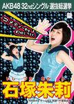 5th SSK Ishizuka Akari