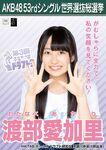 10th SSK Watanabe Akari