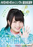 8th SSK Owada Nana