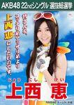 Jonishi Kei 3rd SSK