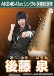 Goto Izumi 7th SSK