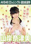 Yamagishi Natsumi 3rd SSK