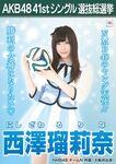 7th SSK Nishizawa Rurina
