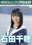 10th SSK Ishida Chiho