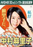 5th SSK Nakamura Mariko