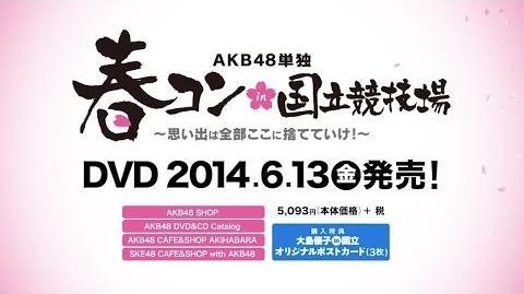 「AKB48単独_春コン_in_国立競技場~思い出は全部ここに捨てていけ!~」_DVDダイジェスト映像_AKB48_公式