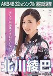Kitagawa Ryoha 5th SSK