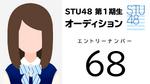 STU48 Yabushita Fu Audition