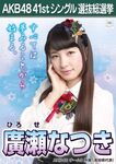 7th SSK Hirose Natsuki