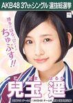 Kodama Haruka 6th SSK