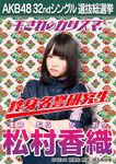 Matsumura Kaori 5th SSK