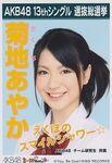 1st SSK Kikuchi Ayaka