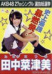 4th SSK Tanaka Natsumi