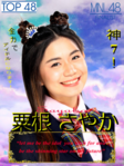 1stGE MNL48 Sayaka Awane
