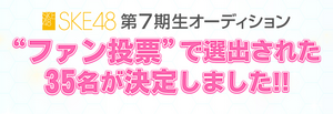 SKE48 7th Generation Auditions.png