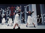 櫻坂46 『なぜ 恋をして来なかったんだろう?』