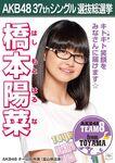 6th SSK Hashimoto Haruna