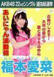 Fukumoto Aina 3rd SSK