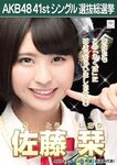 7th SSK Sato Shiori