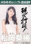 8th SSK Matsuoka Natsumi