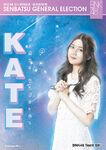 1st SSK Kate