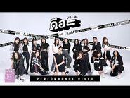 【Performance Video】ดีอะ - BNK48