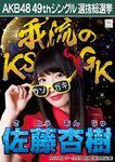 9th SSK Sato Anju