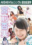 Miyamae Ami 7th SSK