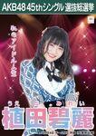 8th SSK Ueda Mirei